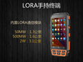 LORA手持机单兵系统PDA工