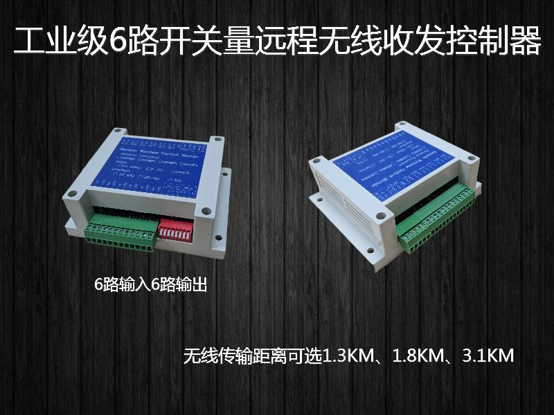 工業級無線6路開關量遠程無線收發控制器 1