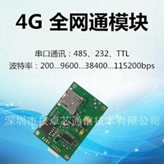 4G DTU全網通模塊