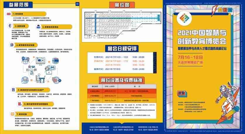 大连教育展/2021中国智慧与创新教育博览会 1