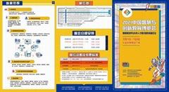 大连教育展/2021中国智慧与创新教育博览会