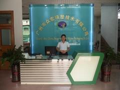 Guangzhou Zhonghong plastic Technology Co.,Ltd