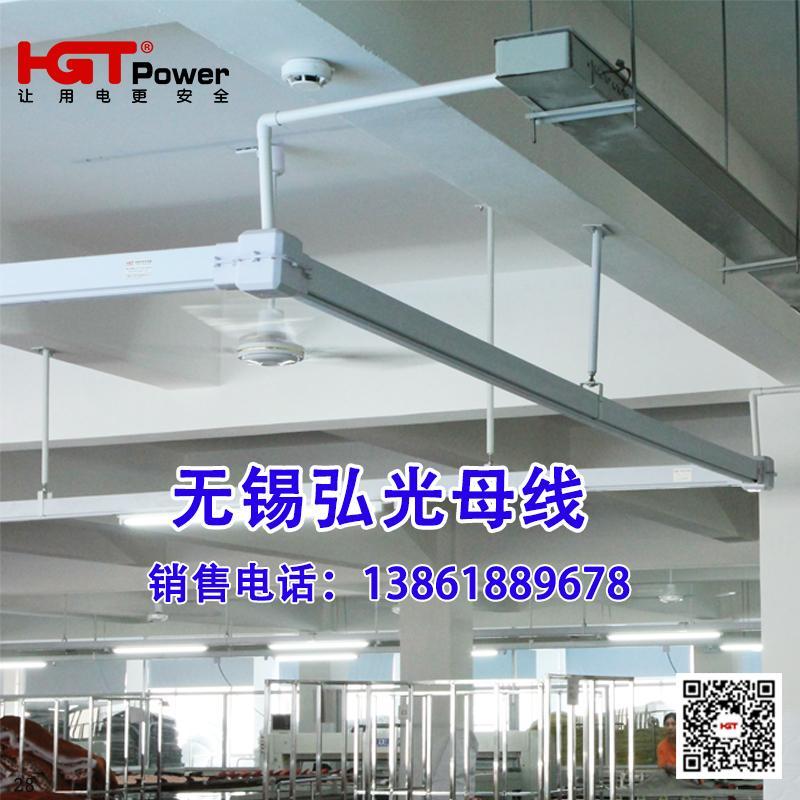供應服裝廠照明母線槽 1