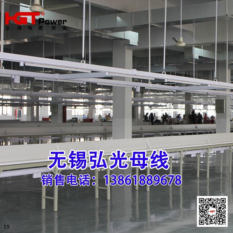 供應服裝廠照明母線槽 3