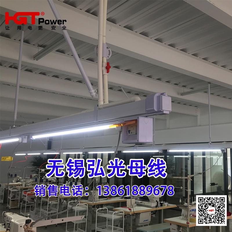 供應服裝廠照明母線槽 4