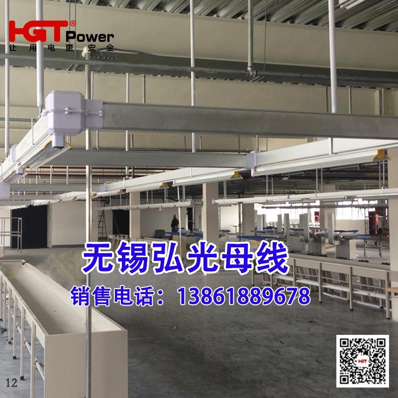 供應服裝廠鋁合金照明母線槽 1
