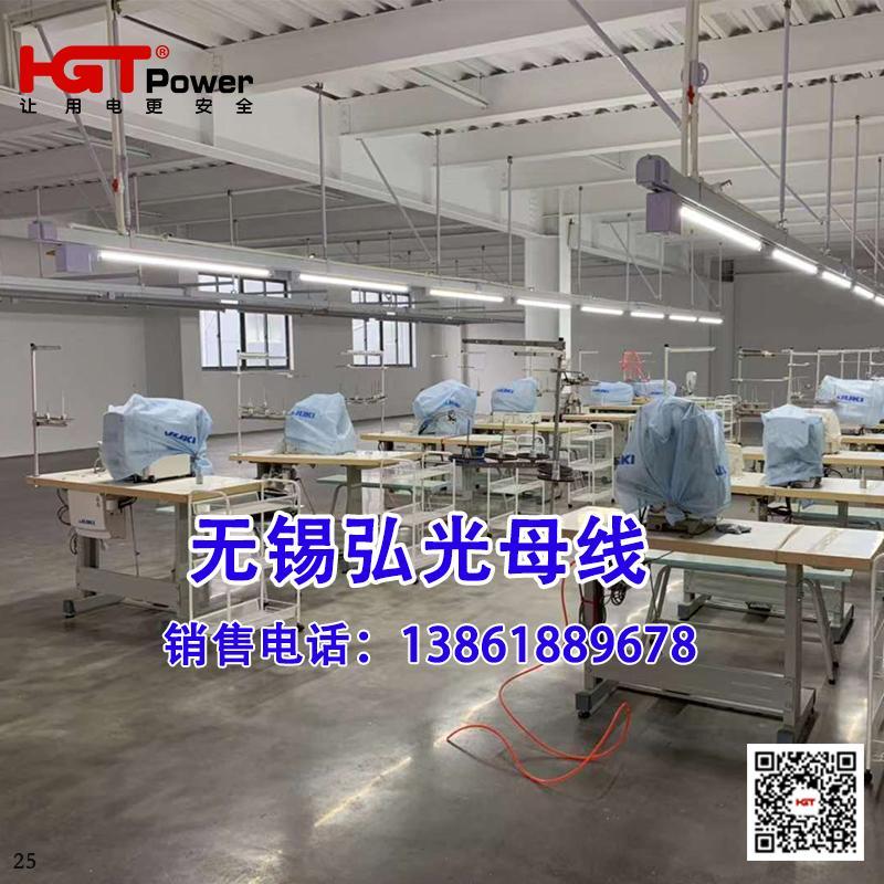 供應服裝廠鋁合金照明母線槽 2