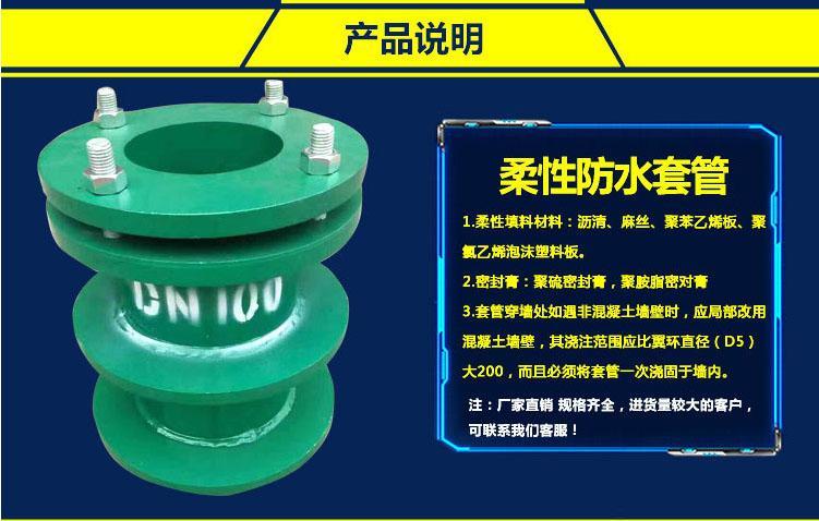 上海柔性防水套管 2
