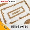 丁腈橡膠軟木紙墊片耐油軟木墊圈 2