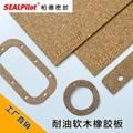 丁腈橡膠軟木紙墊片耐油軟木墊圈 4