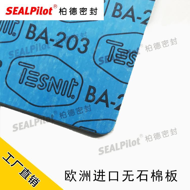 進口TESNIT特力無石棉橡膠板BA-U 4
