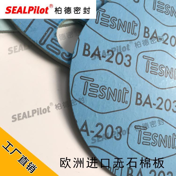 進口TESNIT特力無石棉橡膠板BA-U 5