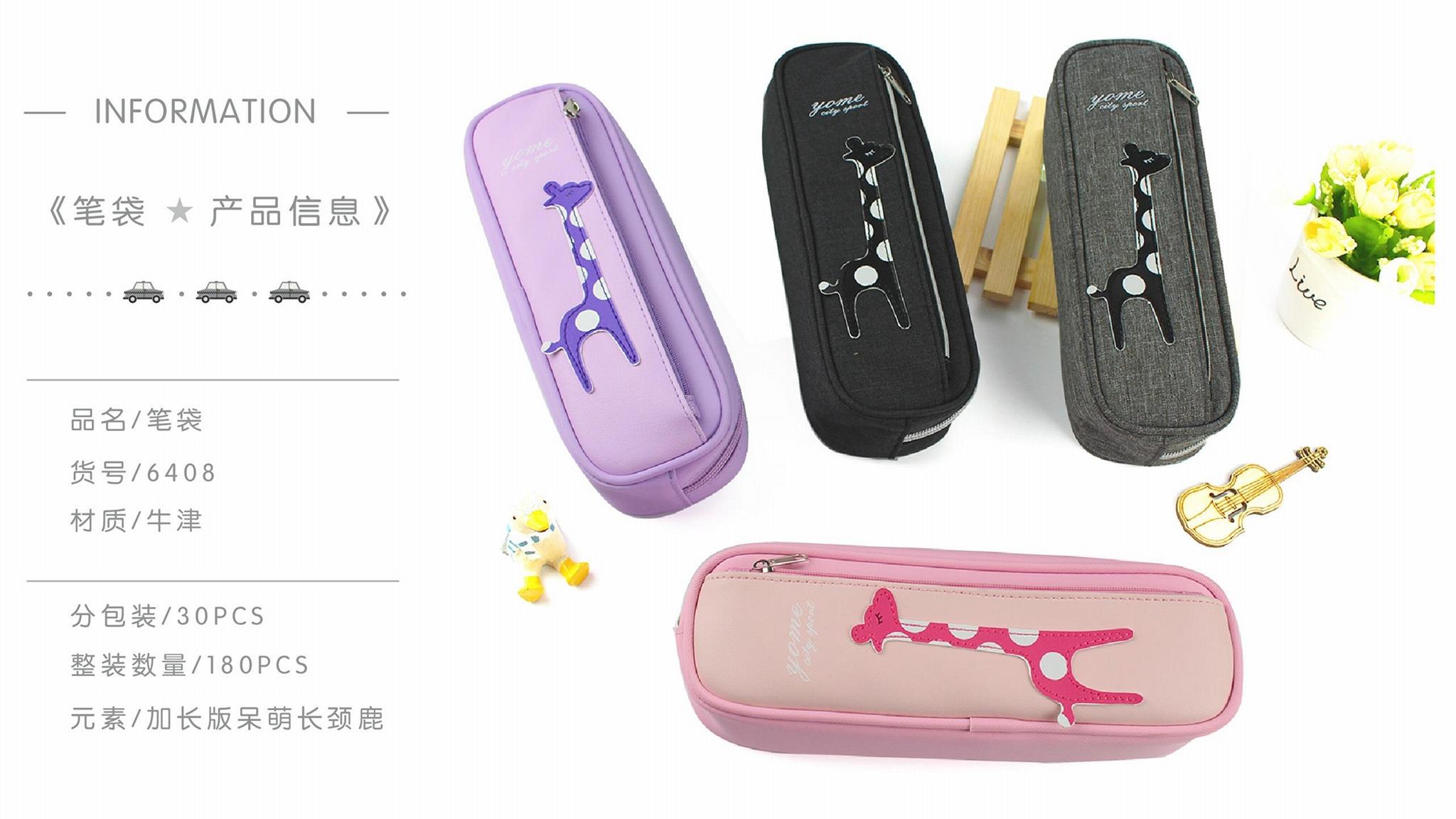 长颈鹿系列男帆布小学生大容量铅笔袋韩国多功能创意文具盒儿童 4