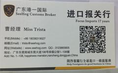 Guangzhou Huangpu port import clearance Customs tariff HS code