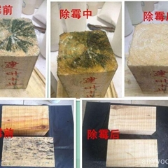 高效木材除霉劑MF-4
