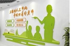 青岛形象墙文化墙制作