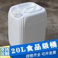 食品級塑料桶 1