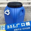 35L塑料桶 2