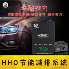 HHO氢氢氧发生器车载氢氧汽油柴油节油降黑烟机