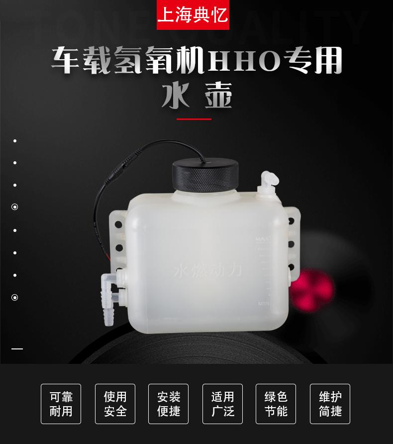 Diway HHO Water bottle for car HHO dry cell system 1