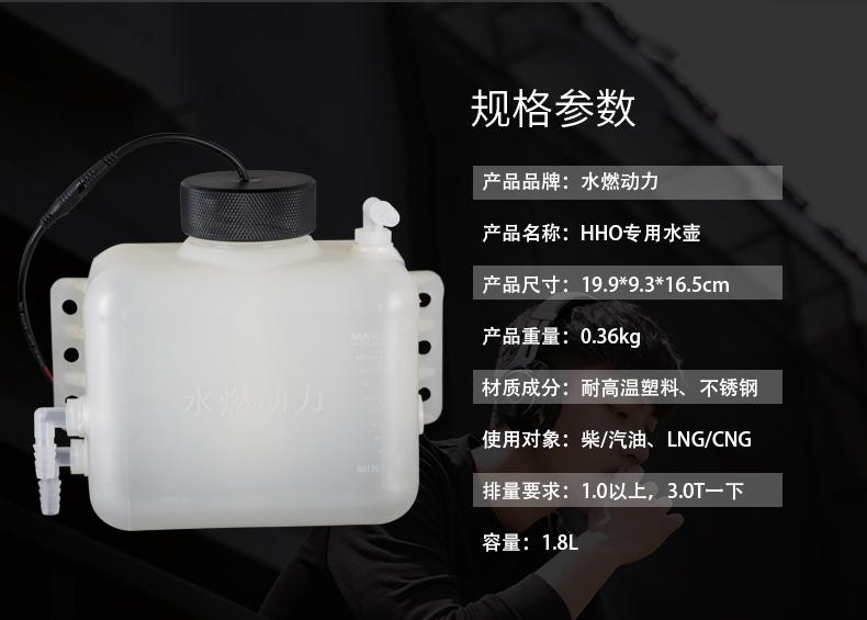 Diway HHO Water bottle for car HHO dry cell system 2