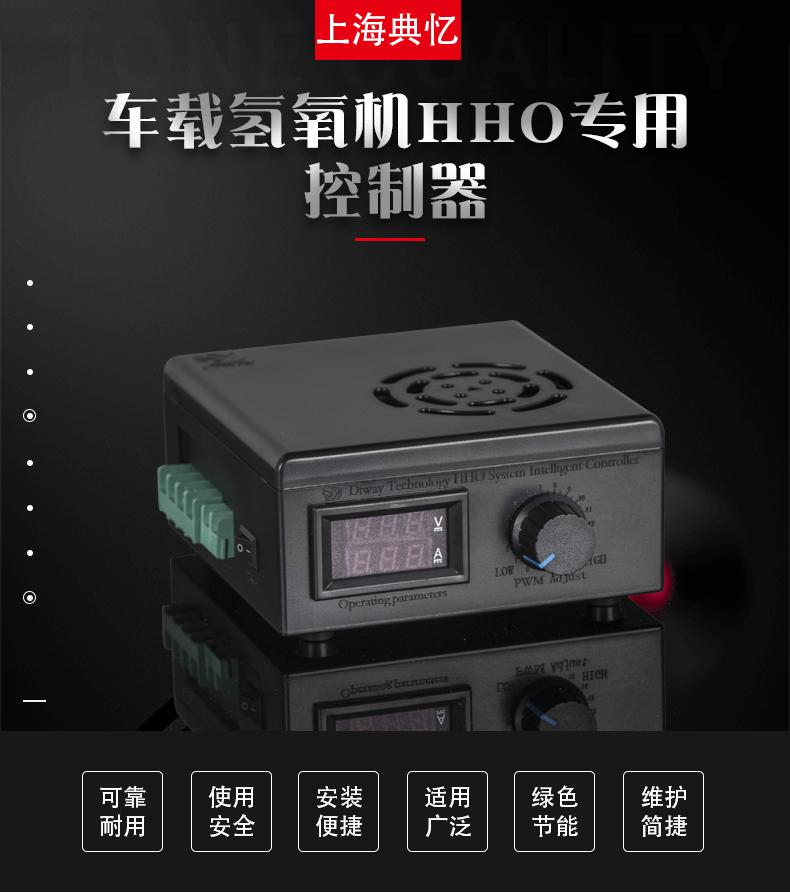 Diway HHO System PWM Intelligent Controller 1