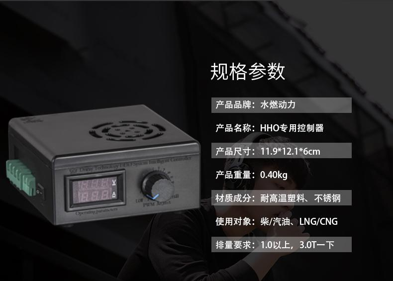 Diway HHO System PWM Intelligent Controller 2