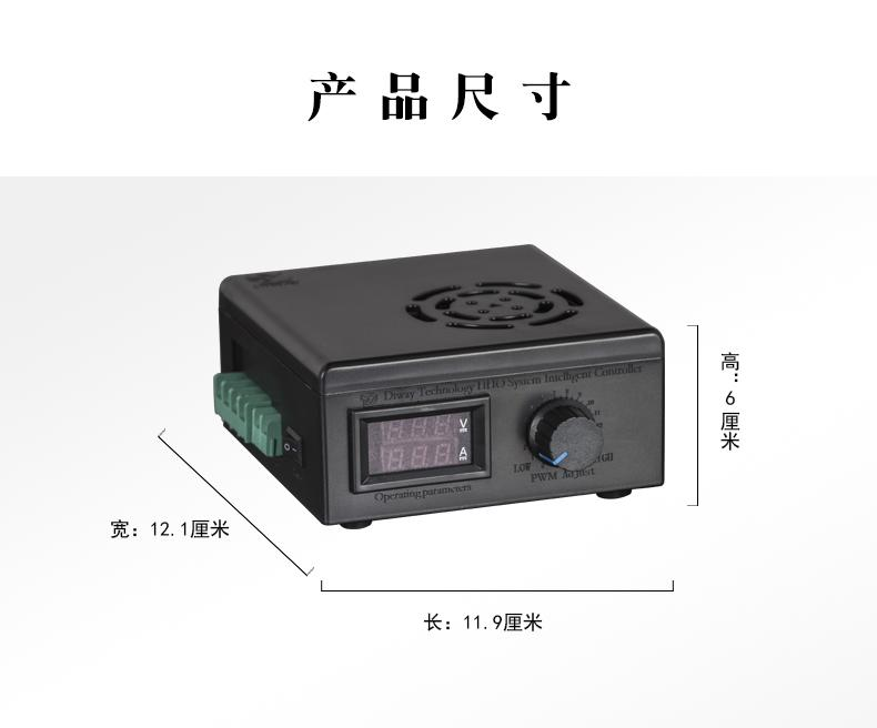 Diway HHO System PWM Intelligent Controller 3