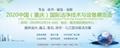 2020中国(重庆)国际洁净技