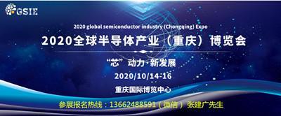 2020年全球半導體產業(重慶)博覽會 1