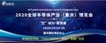 2020年全球半導體產業(重慶