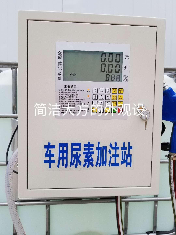 車用尿素加註機 5