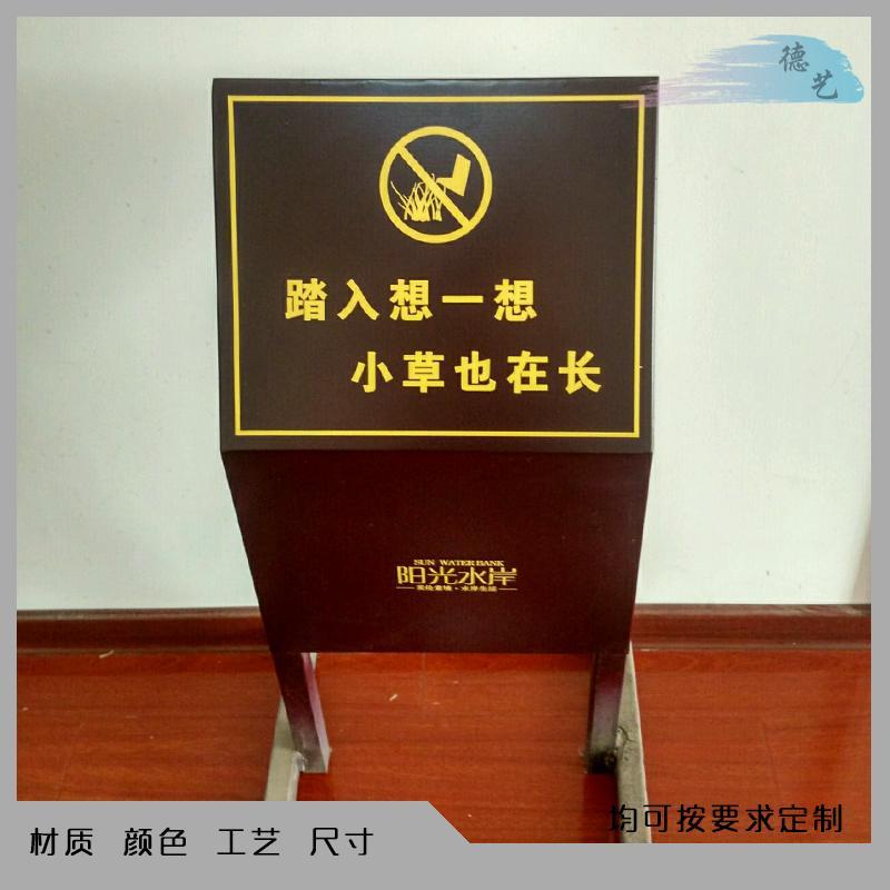 公園景區花草標語牌專業設計定製德藝 3