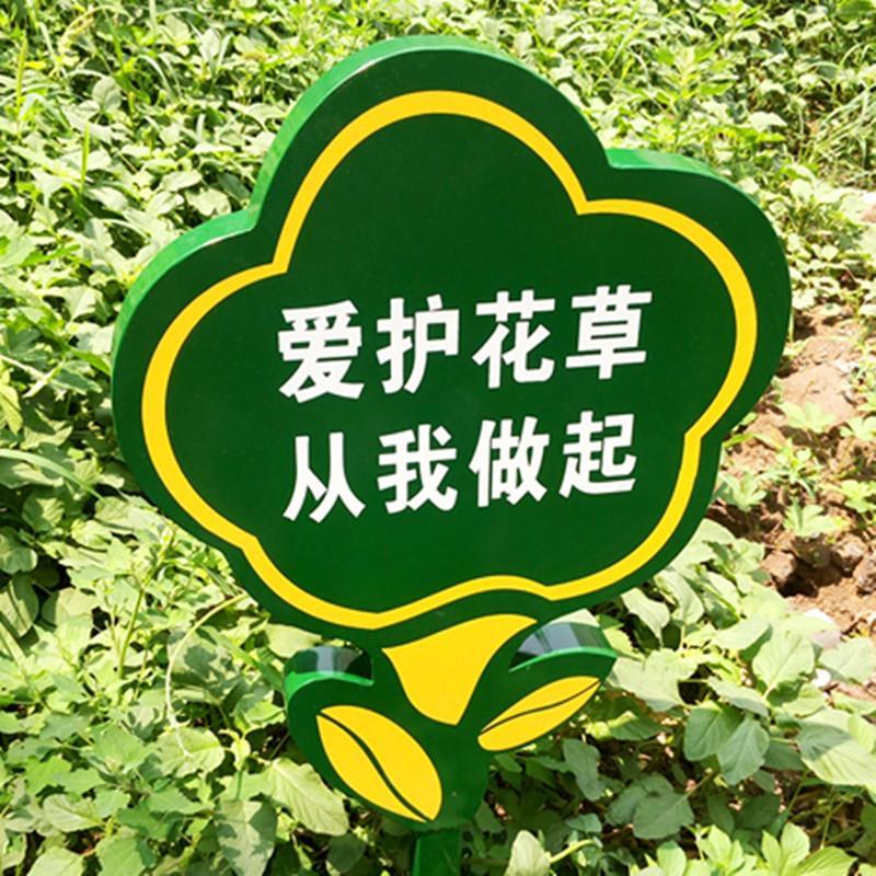 公園景區花草標語牌專業設計定製德藝 5