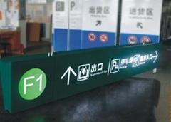 地下停车库标识标牌专业设计定制德艺