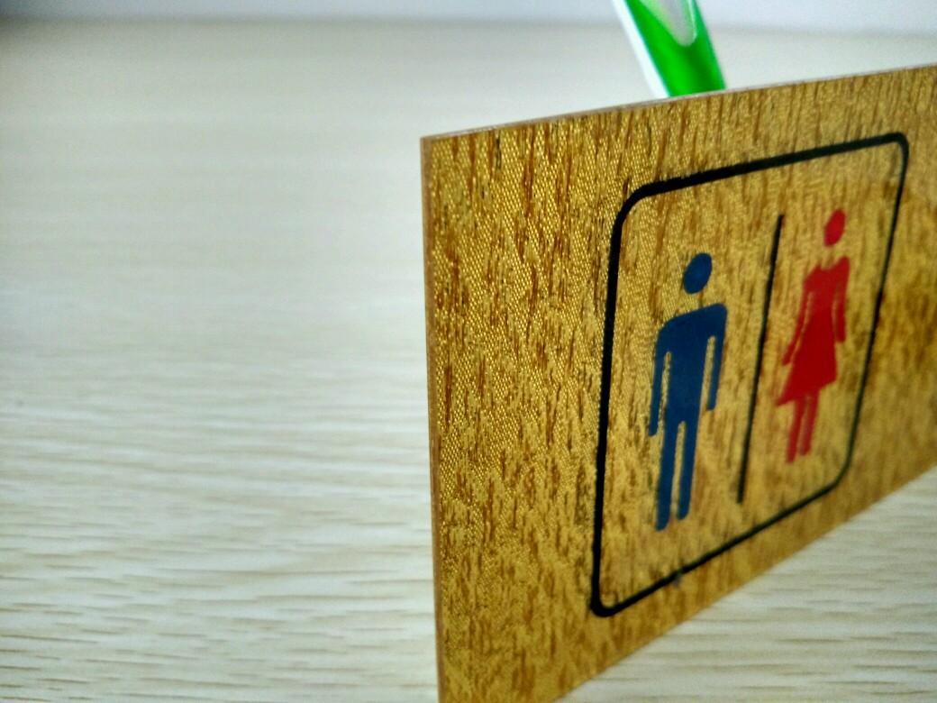 洗手間標牌專業設計定製 1