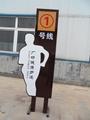 健康步道標牌標識專業設計定製 1