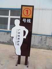 健康步道標牌標識專業設計定製