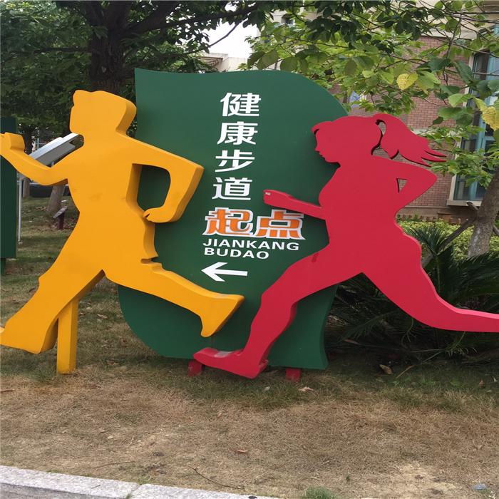健康步道標牌標識專業設計定製 3