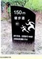 健康步道標牌標識專業設計定製 5