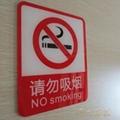 禁止吸煙標識標牌專業設計定製 3