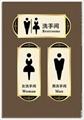 洗手間標牌專業設計定製 4
