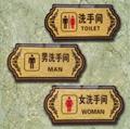 洗手間標牌專業設計定製 5