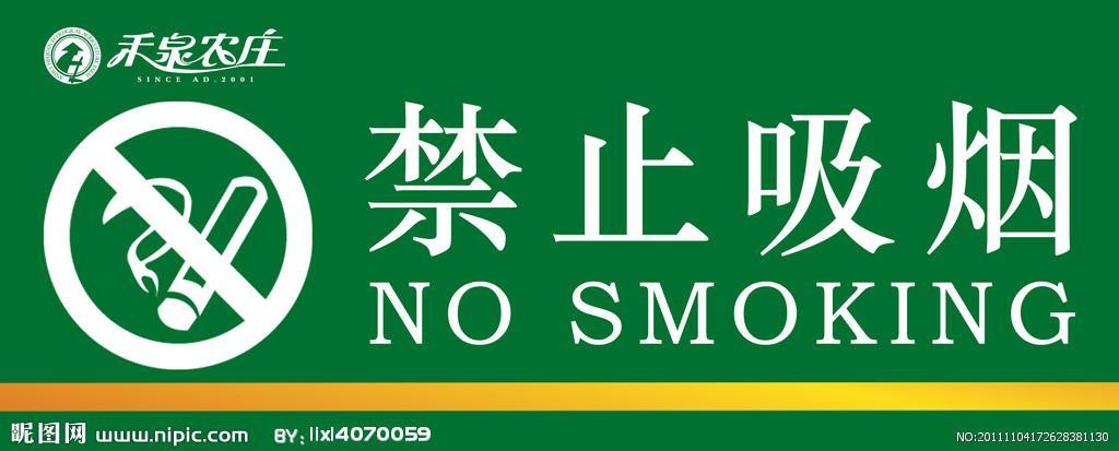 禁止吸煙標識標牌專業設計定製 4