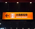 商場影院導視牌去向牌專業設計定