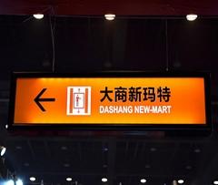 商場影院導視牌去向牌專業設計定製德藝