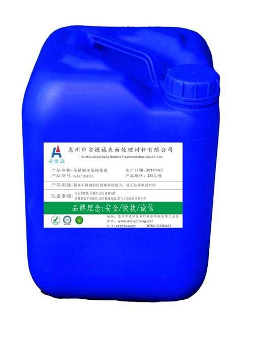 不锈钢环保钝化液 AJC-2001 1