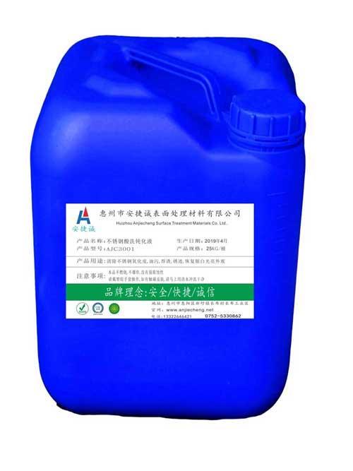 不锈钢酸洗钝化液 AJC-3001 1