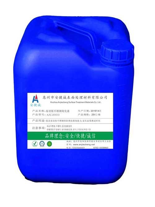 易切削不锈钢钝化液 AJC-2003 1