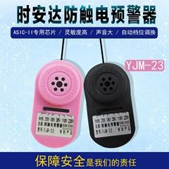 YJM-23時安達®防觸電預警器
